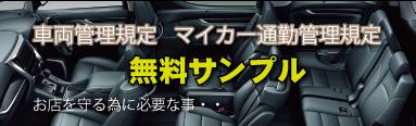 車両管理書類|キャバクラ総合管理POSレジ・システムVENUS