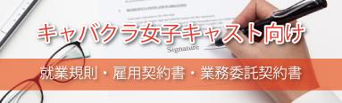 キャバクラ就業規則|キャバクラ総合管理POSレジ・システムVENUS